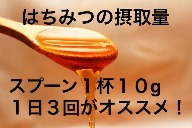スプーン1杯のハチミツ