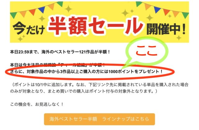 audiobook.jp 半額メール