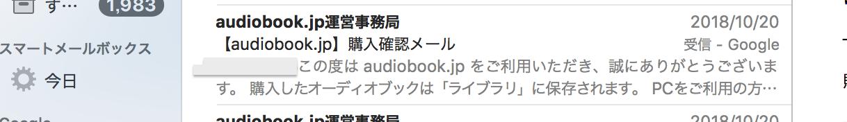 オーディオブックの購入確認メールが届きます