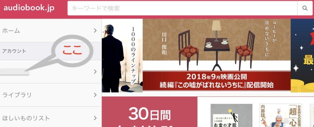 audiobook.jpのトップページ