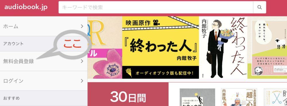 audiobook.jpの無料会員登録