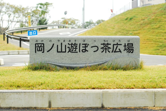 岡ノ山遊ぼっ茶広場