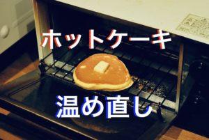 ホットケーキの温め直しはトースターが一番おいしい!